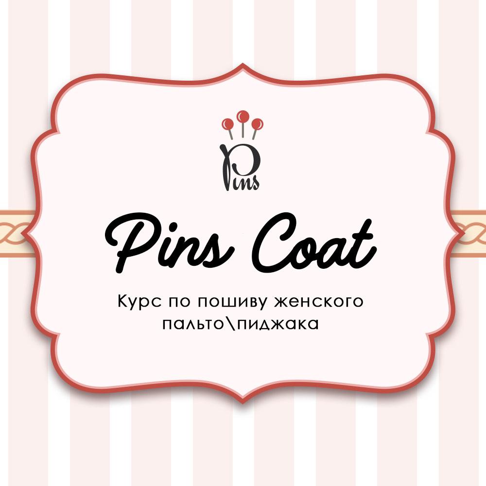 Курс Pins Coat