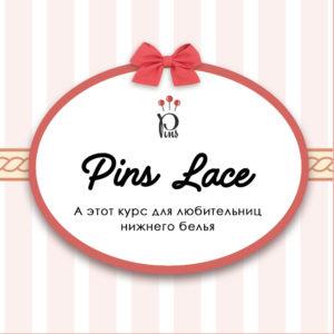 Курс pins lace