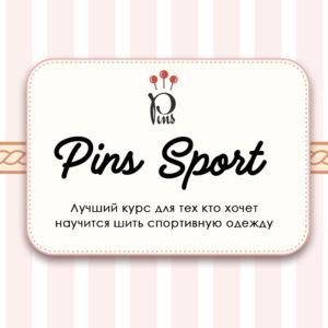 Курс pins sport
